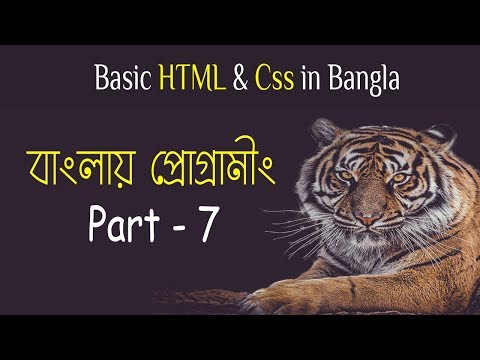 7. Basic Html And Css In Bangla 2019 Part-7 [ HTML Div,Class,Id  Uses]