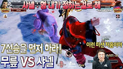 [무릎의철권TV] 샤넬을 상대로 신박한 조건의 7선승 미션! 무릎의 진면목을 보여주마 20200502
