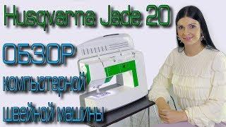 Husqvarna Viking Jade 20 - ОБЗОР - Компьютерная швейная машина