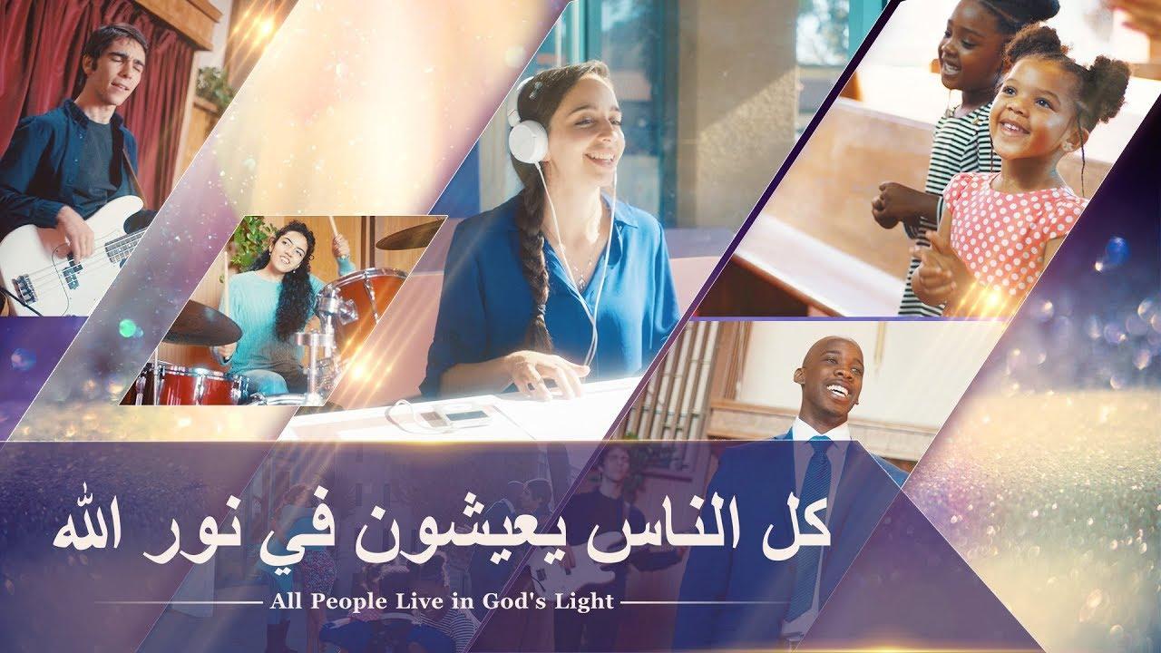ترنيمة من كلام الله - كل الناس يعيشون في نور الله (فيديو موسيقي)