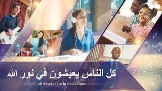 ترنيمة من كلام الله - كل الناس يعيشون في نور الله