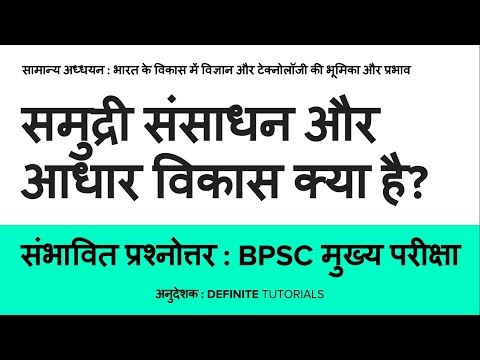 What is marine resource and base development? (in Hindi) - Expected Question with Model Answer