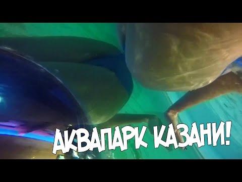 Лучший Аквапарк России - Казанский (Обзор)