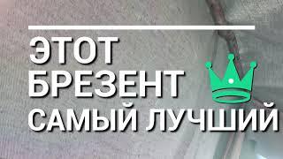 Брезент СКПВ (армейский брезент) — обзор, характеристики и свойства oblavka.ru