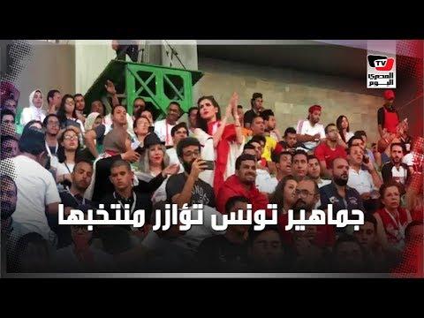 المصري اليوم:جماهير تونس تؤازر منتخبها أمام السنغال