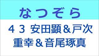 安田顕さん&戸次重幸さん&音尾琢真さんのTEAM NACSが後半で、1つのシ...