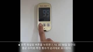 [아프릴리스] 오토첵 플러스 혈당측정기_메모리 확인
