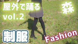 今回も森っぽいところで制服で踊っています! 前と違う靴下です! BGM:...