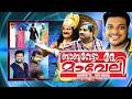 Babuvetta Dhe Maveli || ബാബുവേട്ടാ... ദേ മാവേലി || Malayalam Comedy Stage Show 2016 | Onam Skit