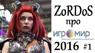 ZoRDoS про ИГРОМИР 2016, или как не заблудиться в очередях! (выпуск 1)
