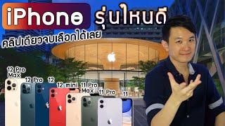 iPhone 12, 12 mini, 12 pro, 12 pro max รุ่นไหนดี เปรียบเทียบตระกูล 11 คลิปเดียวจบเลือกได้เลย
