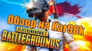 Обзор Гайд на оружие kar98k в PLAYERUNKNOWN'S BATTLEGROUNDS | PUBG