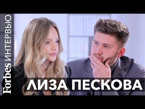 Елизавета Пескова о блоге Навального, Собчак, французском гражданстве, митингах и деньгах