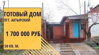 Продаются два дома на одном участке в пгт. Ахтырский Абинский район Краснодарский край