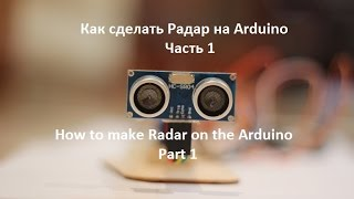 как Сделать Радар на Arduino Часть 1 / How to make Radar on the Arduino Part 1