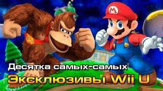 10 самых-самых: Лучшие эксклюзивы Wii U