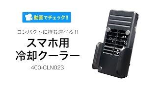 スマホ用冷却クーラー ファン付 スタンド付 1000mahバッテリー内蔵