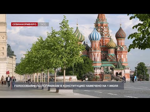 НТС Севастополь: Голосование по поправкам в Конституцию пройдет 1 июля