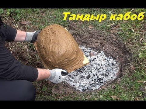 БАРАН В ЗЕМЛЕ ПРИРОДНЫЙ ТАНДЫР