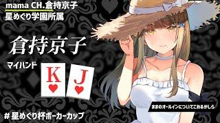 【#星めぐり杯ポーカーカップ】10万チップほしい...【星めぐり学園/倉持京子】