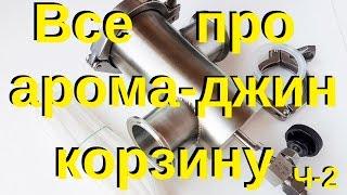 видео Джин - ч. 3 | АлкоГУРУ
