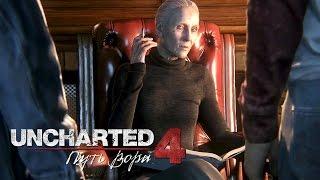 Братья Дрейки — На русском Uncharted 4: Путь вора #16 Без комментариев!