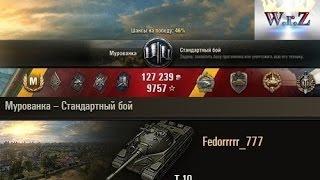 Т-10  Вывезти из боя по максимуму!  Мурованка – Стандартный бой  World of Tanks 0.9.15