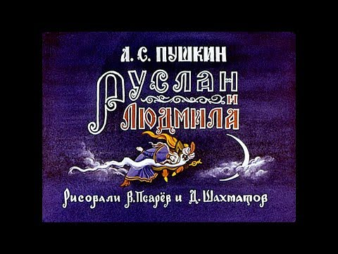 Диафильм А.С.Пушкин - Руслан и Людмила (1977) [2ч]