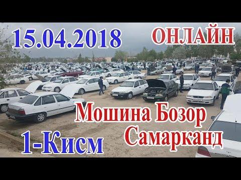 Самарканд Мошина Бозор Нархлари 1-КИСМ  (15.04.2018 ) Moshina Bozor Narxlari (8/04/2018)