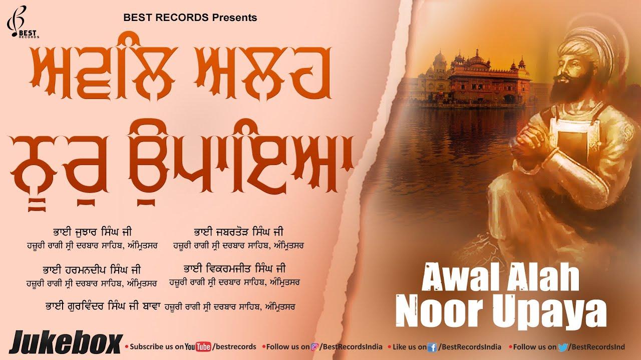 Awal Allah Noor Upaya - New Shabad Gurbani Kirtan Audiojukebox 2020 - Mix Hazoori Ragi- Best Records