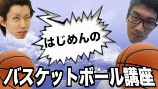 【バスケ】どんなパスでも絶対取れるようになる練習方法 thumbnail