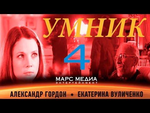 """Сериал """"Умник"""" - 4 Серия (1 сезон)"""