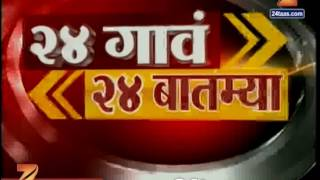 24 Gaon 24 Batmya Fast News 12th January 2017