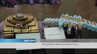 اليمن - مبادرات شبابية ودعوات لإنهاء الصراع في البلاد
