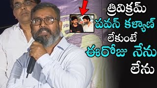 Fight Master Vijay Emotional Words About Pawan Kalyan And Trivikram | TETV