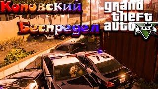 GTA 5 Online. Ментовские войны. Rockstar на страже.!!!