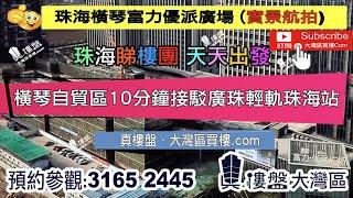 富力優派廣場_珠海|橫琴自貿區|10分鐘接駁廣珠鐵路|珠海站 (實景航拍)