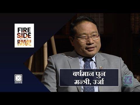 Barsha Man Pun (Energy Minister) - Fireside | 01 July 2019