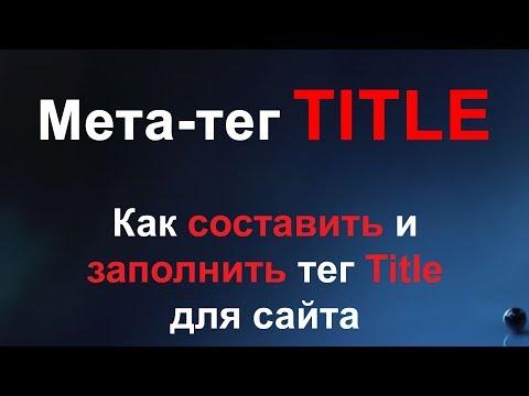 Мета тег Title - как заполнять правильный тег Title для сайта, интернет-магазина на примере Nethouse
