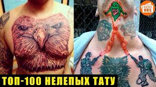 ► ТОП-100 самых смешных и нелепых татуировок в мире