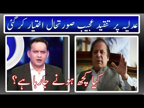 Neo @ 5 | Nawaz Sharif And Chief Justice Issue | 24 April 2018 | Neo News