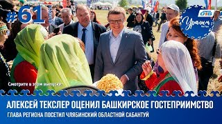 Уралым #61 | Июль 2019 (ТВ-передача башкир Южного Урала)