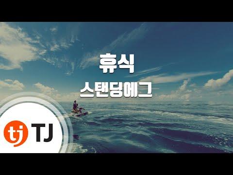 [TJ노래방] 휴식 - 스탠딩에그 (Standing EGG) / TJ Karaoke