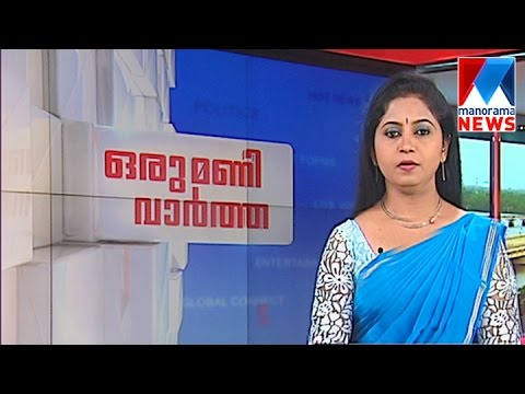 ഒരുമണി വാർത്ത | 1 P M News | News Anchor Veena Prasad | October 28, 2016 | Manorama News