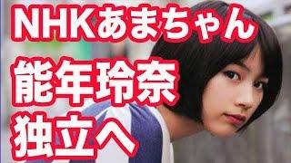 能年玲奈 あまちゃん 独立へ 所属事務所と延長交渉せず NHK連続テレ...