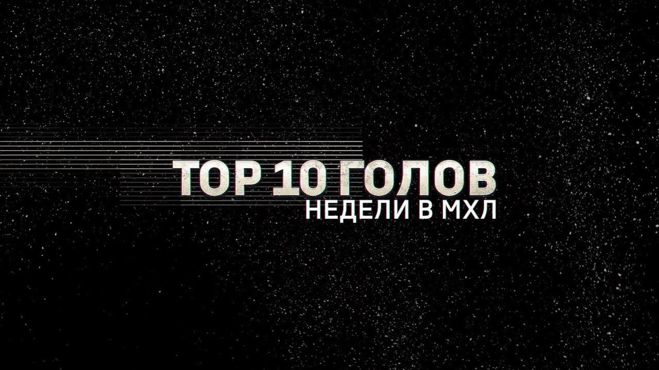 Лучшие голы 21-й недели Париматч МХЛ (сезон 19/20)