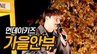 201121 먼데이키즈 [가을안부] 무안공항 달밤콘서트…