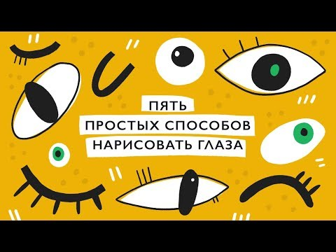 Пять способов нарисовать глаза персонажу