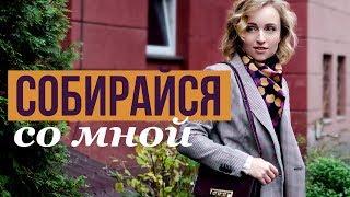СОБИРАЙСЯ СО МНОЙ ♥ МАКИЯЖ И АУТФИТ ДНЯ ♥ Olga Drozdova