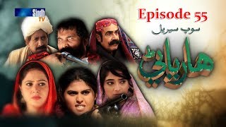 Video Sindh TV Soap Serial HARYANI  EP 55 - 24-7-2017 - HD1080p -SindhTVHD download MP3, 3GP, MP4, WEBM, AVI, FLV November 2017